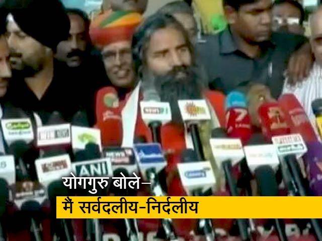 Video : रामदेव बोले- पता नहीं कौन बनेगा प्रधानमंत्री