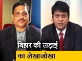 Video : सिंपल समाचार : बिहार में क्या होगा 2019 का गणित?