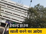 Videos : दिल्ली हाई कोर्ट ने कहा- हेराल्ड हाउस की शर्तें तोड़ी गईं