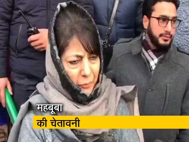 Videos : पूर्व सीएम महबूबा मुफ्ती ने जम्मू कश्मीर पुलिस को दी चेतावनी