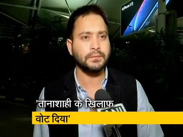 Videos : तेजस्वी यादव बोले, चुनाव नतीजों से लोगों के गुस्से का पता लगता है