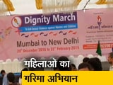 Videos : मुंबई से शुरू हुआ महिलाओं का गरिमा अभियान
