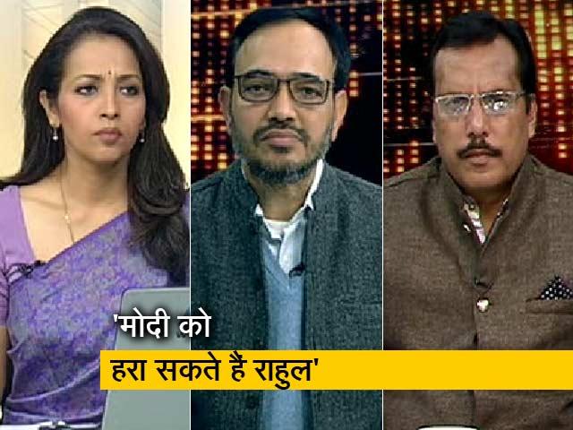 Videos : मिशन 2019 : राहुल गांधी पर कितना एकमत है विपक्ष?