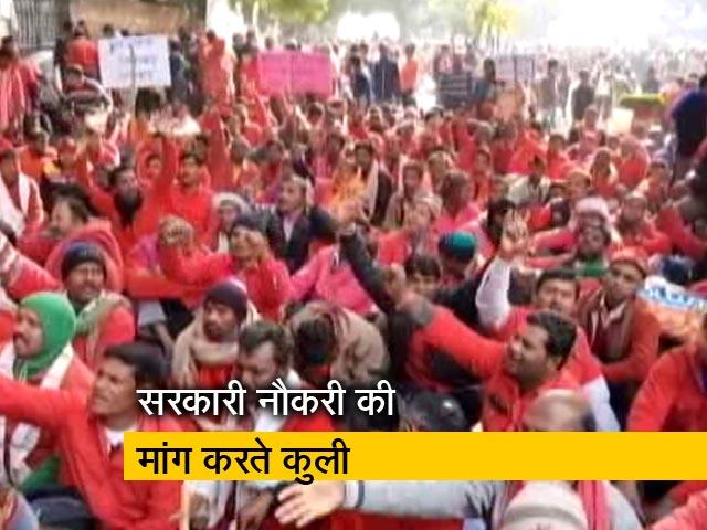 Videos : जंतर-मंतर पर रेलवे कुलियों का प्रदर्शन