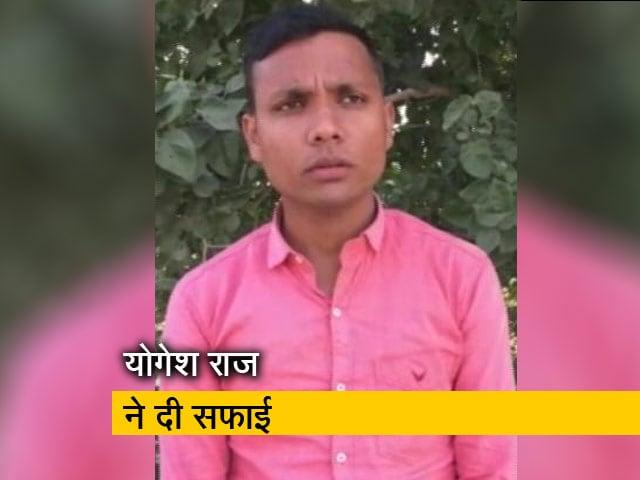 Videos : बुलंदशहर हिंसा: मुख्य आरोपी योगेश राज ने VIDEO जारी कर खुद को बेकसूर बताया
