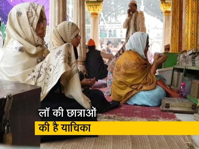 Videos : निजामुद्दीन दरगाह मामला : औरतों के प्रवेश को लेकर हाई कोर्ट ने जारी किया नोटिस