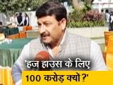 Video : अयोध्या पर सिसोदिया के बयान को लेकर मनोज तिवारी ने उठाया सवाल
