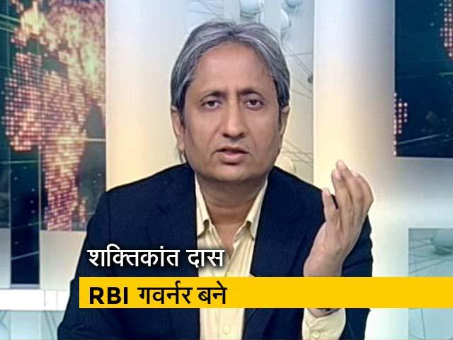 Video : प्राइम टाइम इंट्रो: RBI और सरकार के बीच संवाद बेहतर होगा?