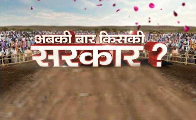 विधानसभा चुनाव परिणाम हाईलाइट्स : MP में बहुमत से दो कदम दूर रही कांग्रेस, छत्तीसगढ़-राजस्थान में राजतिलक