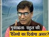 Video : 'राहुल व्यक्ति विशेष नहीं, विचारधारा की राजनीति करते हैं': अभय दूबे