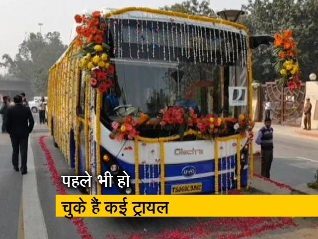 Videos : दिल्ली में प्रदूषण कम करने के नाम पर इलेक्ट्रिक बस का ट्रायल पर ट्रायल