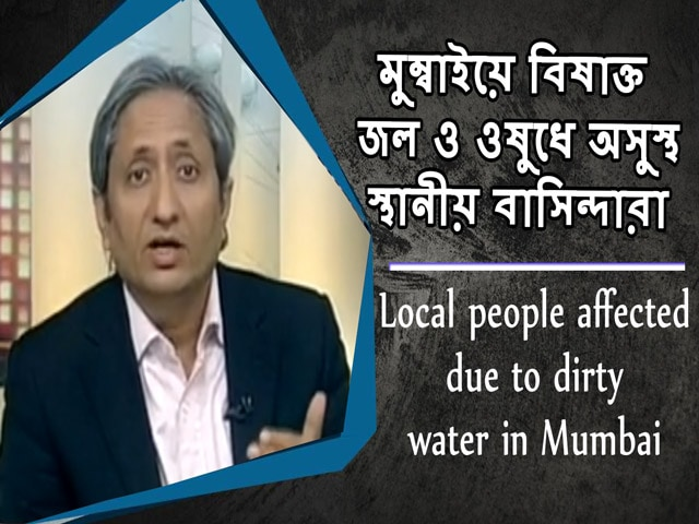 Video : মুম্বাইয়ে বিষাক্ত জল ও ওষুধে অসুস্থ স্থানীয় বাসিন্দারা