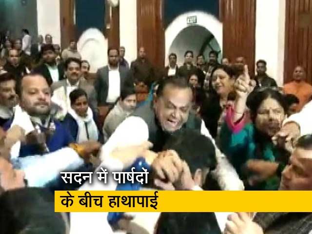 Videos : सदन में भिड़े BJP-AAP के पार्षद