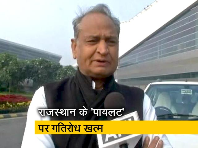 Videos : राजस्थान के मुख्यमंत्री होंगे अशोक गहलोत, सचिन डिप्टी सीएम