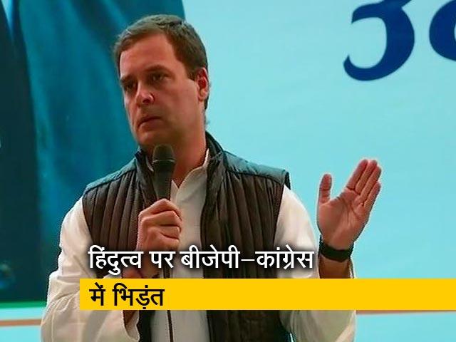 Videos : हिंदुत्व पर बीजेपी और कांग्रेस आमने-सामने