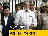 Video : बड़ी खबर : 84 हिंसा मामले में सज्जन कुमार को सज़ा