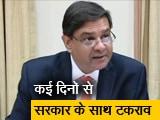 Video : RBI के गवर्नर उर्जित पटेल ने दिया इस्तीफा