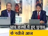 Video : रवीश कुमार के साथ विधानसभा चुनाव 2018 के नतीजे