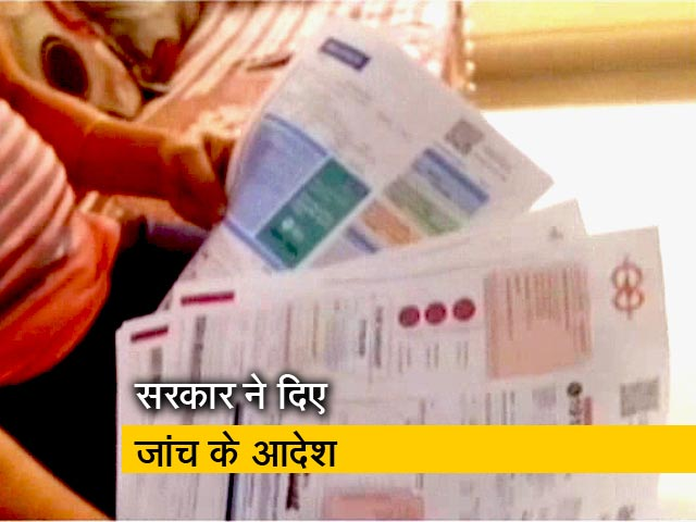 Video : मुंबई में अडानी इलेक्ट्रिसिटी के बिजली बिल में हुई बढ़ोतरी?