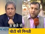 Video : पांच राज्यों के चुनाव नतीजे देखें सबसे तेज NDTV पर