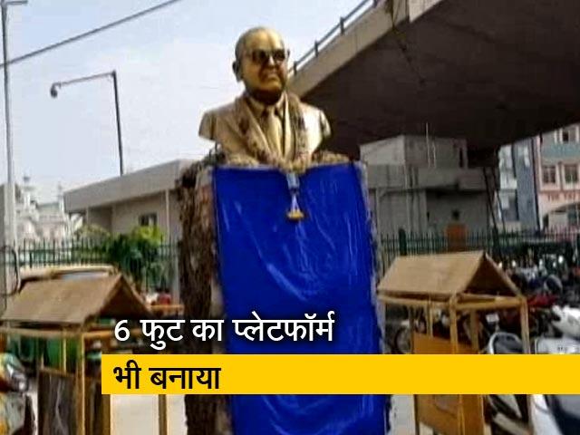 Videos : बेंगलुरू के सिटी मार्किट में रातों-रात किसने लगाई अंबेडकर की प्रतिमा?