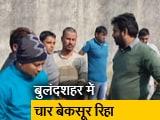 Video : बुलंदशहर में गोकशी के आरोप में गिरफ्तार चार बेकसूर छोड़े गए