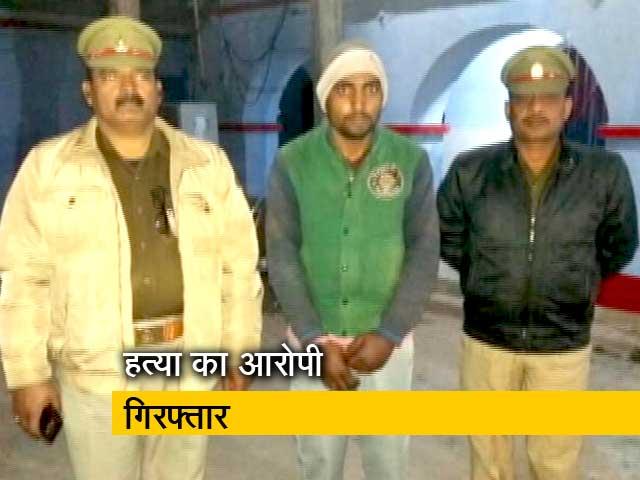 Videos : बुलंदशहर: हत्या के 25 दिन बाद हुई गिरफ्तारी