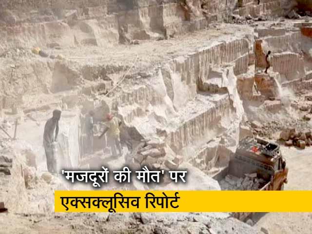 Video : राजस्थान के पत्थर खदान में मरते मजदूर, 2 सालों में 450 की मौत