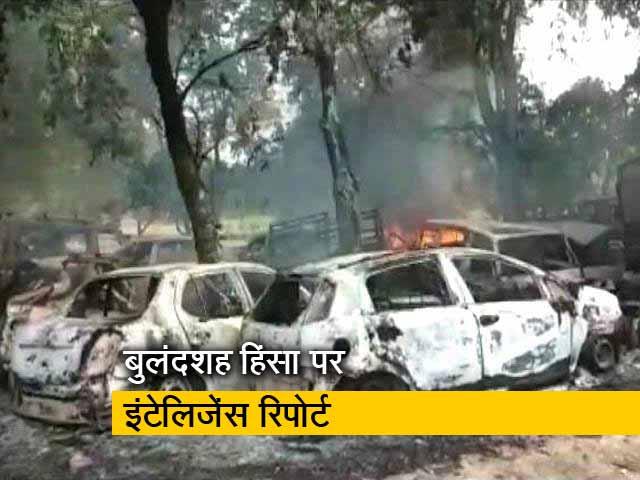 Videos : बुलंदशहर हिंसा में पुलिस की लापरवाही, स्याना के सीओ का तबादला