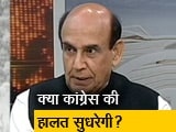 Video : मुकाबला: विधानसभा चुनाव की जीत क्या राहुल को बनाएगा असरदार?