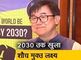 Video : बनेगा स्वच्छ इंडिया : 2030 तक खुले में शौच मुक्त का लक्ष्य