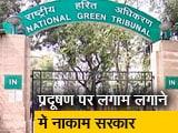 Video : NGT ने लगाया दिल्ली सरकार पर 25 करोड़ का जुर्माना