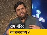 Video : सॉफ्ट और हार्ड हिंदुत्व BJP के शब्द, हम शुरू से ही हिंदुत्व को मानते हैं: कांग्रेस