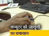 Video: इंडिया 7 बजेः आपके कंप्यूटर का डेटा खंगाल सकेंगी एजेंसियां