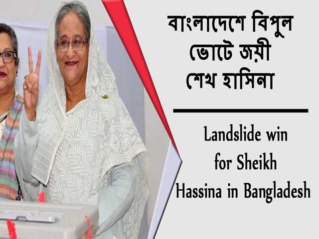 Video : বাংলাদেশে বিপুল ভোটে জয়ী শেখ হাসিনা