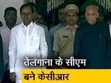 Video : तेलंगाना में केसीआर ने ली मुख्यमंत्री पद की शपथ