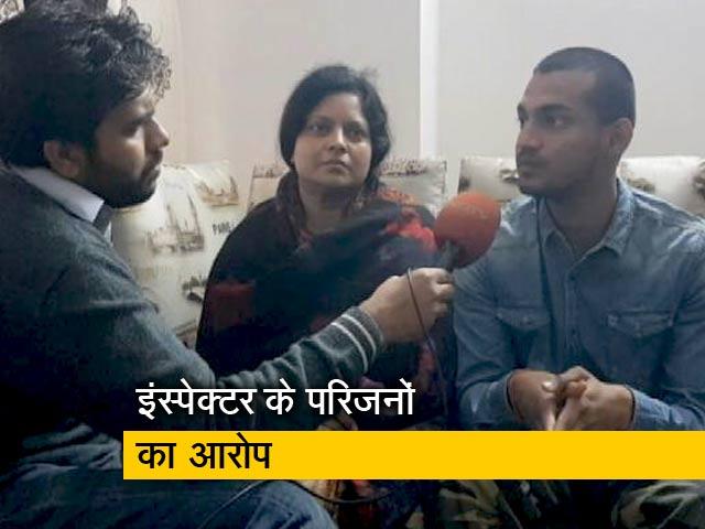 Videos : बुलंदशहर हिंसा : इंस्पेक्टर के परिजनों का आरोप, मिटाये जा रहे सबूत