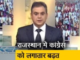 Video : छत्तीसगढ़ और राजस्थान में कांग्रेस को बढ़त, मध्य प्रदेश में कांटे की टक्कर