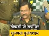 Video : बुलंदशहर हिंसा में 4 गिरफ्तार, मुख्य आरोपी योगेश राज फरार