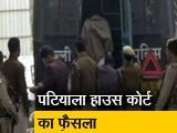 Video : NIA की रिमांड पर भेजे गए दिल्ली में आतंकी साजिश रचने वाले 10 आरोपी