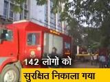 Video : मुंबई के अस्पताल में आग लगने से आठ की मौत