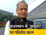 Video : राजस्थान के मुख्यमंत्री होंगे अशोक गहलोत, सचिन डिप्टी सीएम