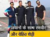 Video : अभिनेता रणवीर सिंह और निर्देशक रोहित शेट्टी के साथ 'जय जवान'