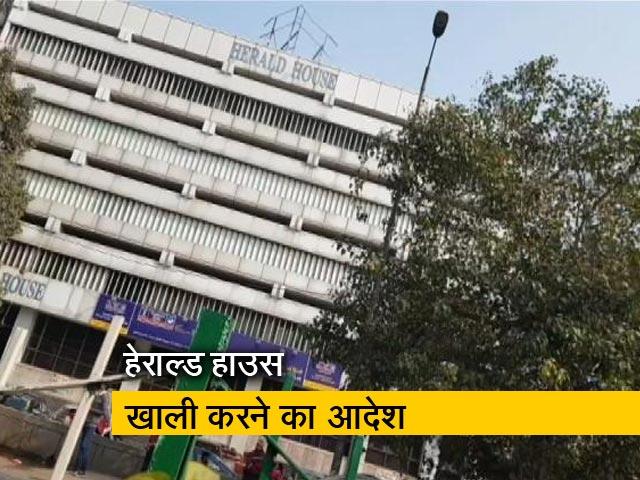 Video : दिल्ली हाई कोर्ट ने कहा- हेराल्ड हाउस की शर्तें तोड़ी गईं