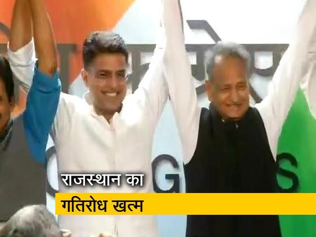 Videos : सिटी सेंटर : राजस्थान में गहलोत सीएम, रफाल पर बीजेपी-कांग्रेस आमने सामने
