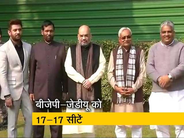 Videos : बिहार एनडीए में सीटों की बंटवारा, LJP 6 सीटों पर लड़ेगी चुनाव