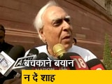 Video : सिब्बल का राफेल मुद्दे पर पलटवार - बचकाने बयान देना बंद करें अमित शाह