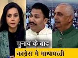 Video : राहुल गांधी करेंगे मुख्यमंत्री का फैसला
