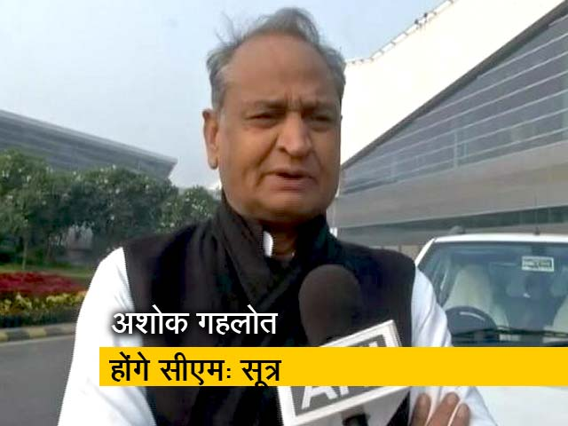 Videos : अशोक गहलोत होंगे राजस्थान के मुख्यमंत्रीः सूत्र