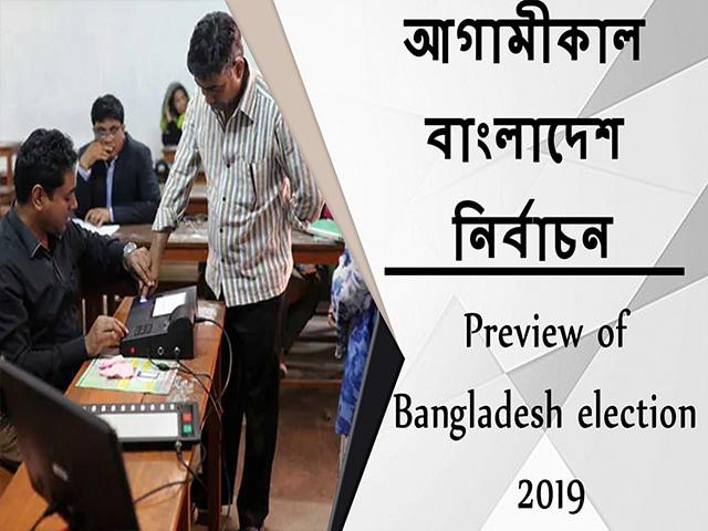 Video : আগামীকাল বাংলাদেশ নির্বাচন